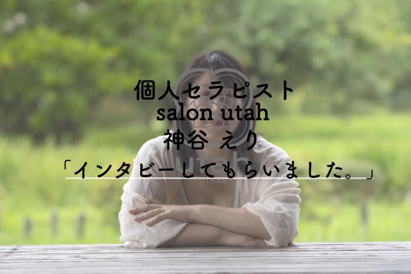 個人セラピストサロンUtah 東京 京橋 宝町 銀座 日本橋